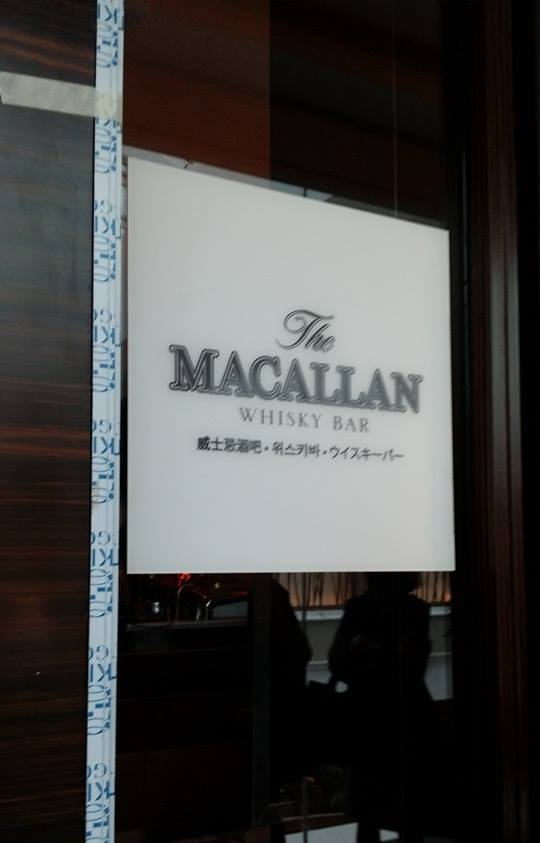Macallan Whisky Bar